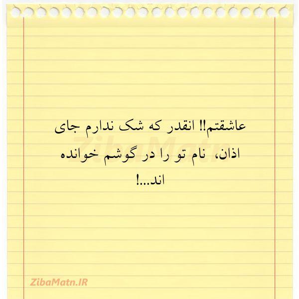 عکس نوشته عاشقتم انقدر که شک ندارم جا