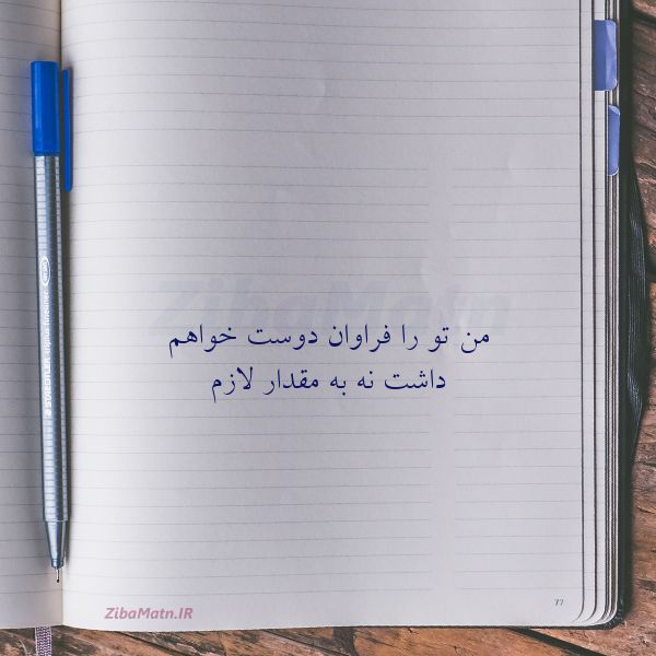 عکس نوشته من تو را فراوان دوست خواهم داش