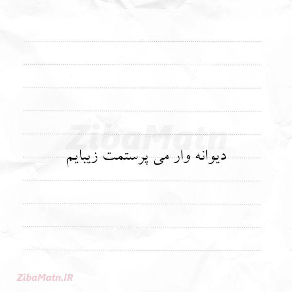 عکس نوشته دیوانه وار می پرستمت زیبایم