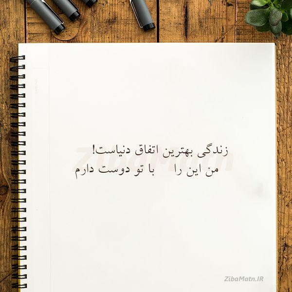 عکس نوشته زندگی بهترین اتفاق دنیاست