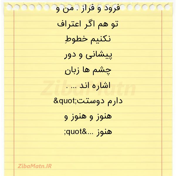 عکس نوشته بعد از آن همه دیروزهای پر تپش