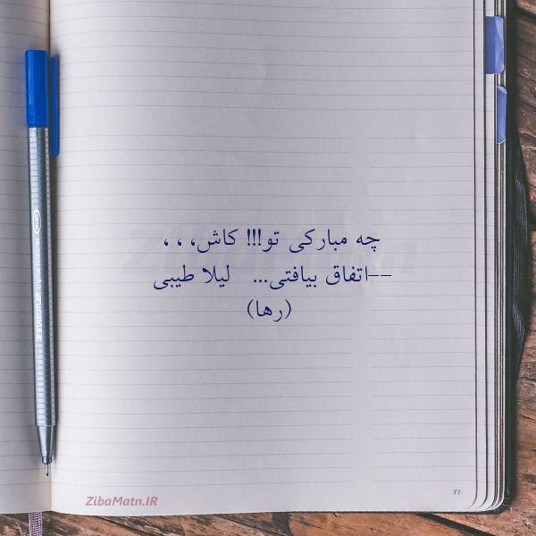 عکس نوشته چه مبارکی تو کاش ا