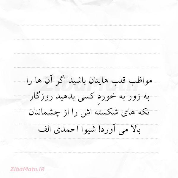 عکس نوشته مواظب قلب هایتان باشید اگر آ