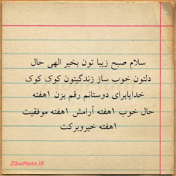 عکس نوشته سلام صبح زیبا تون بخیر الهی