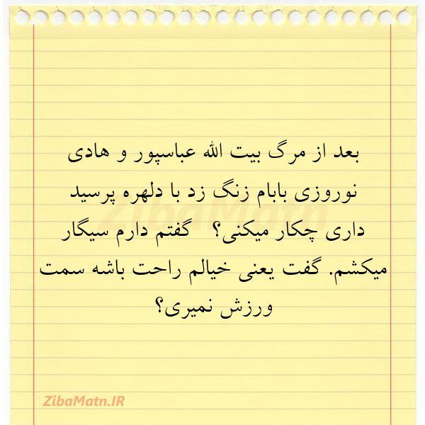 عکس نوشته بعد از مرگ بیت الله عباسپور و