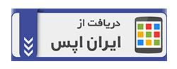 اپلیکیشن زیبا متن ایران اپس